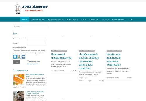 1001desert.com