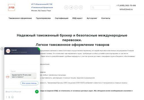 2ved.ru