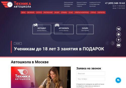 avtoshkola-tehnika.ru