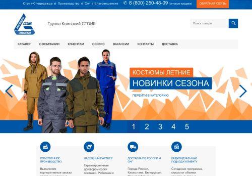 blg.stoitex.ru