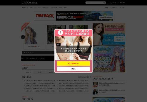 blog.crooz.jp