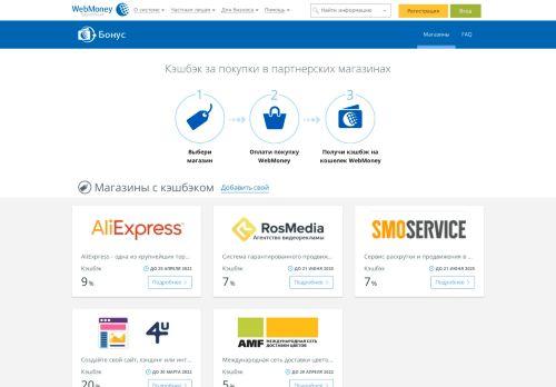 bonus.webmoney.ru