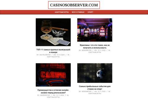 casinosobserver.com