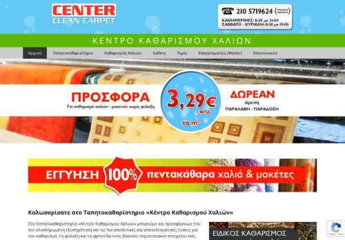 centercleancarpet.gr
