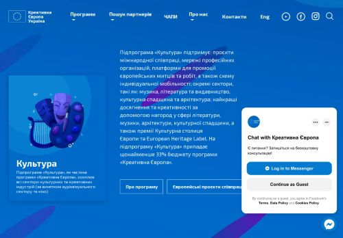 creativeeurope.in.ua