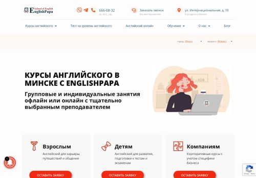 englishpapa.by