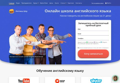 englishshow.ru