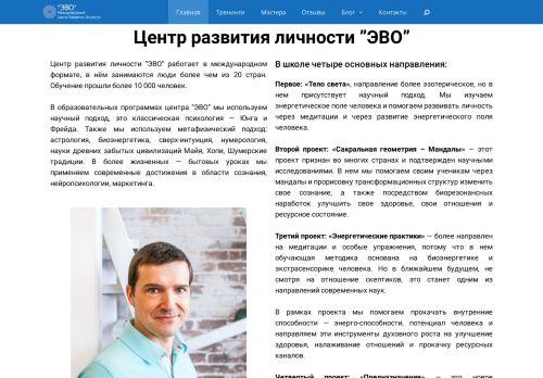 evoschool.ru
