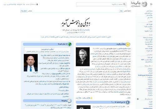 fa.wikipedia.org