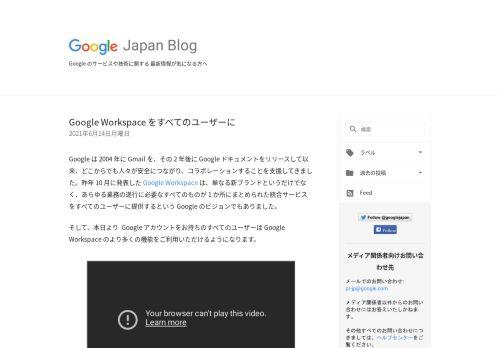 googlejapan.blogspot.co.uk