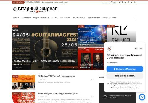 guitarmag.net