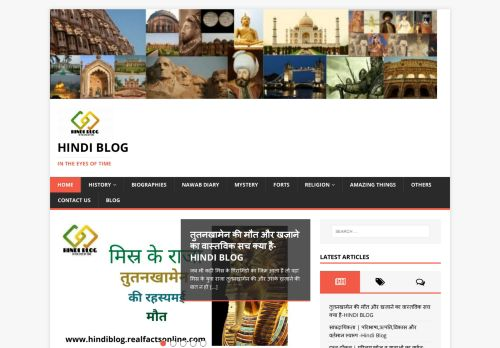 hindiblog.realfactsonline.com