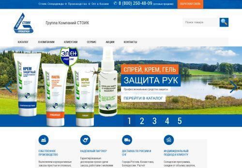kazan.stoitex.ru