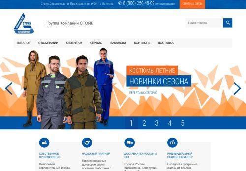lip.stoitex.ru