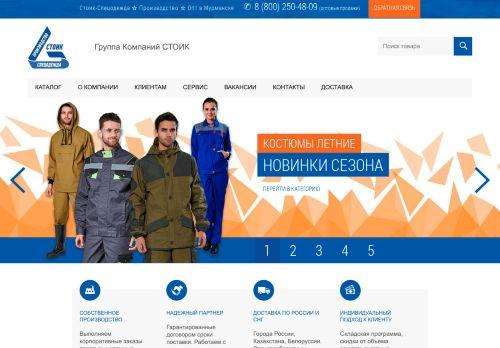 mur.stoitex.ru