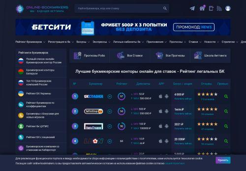 online-bookmakers.ru