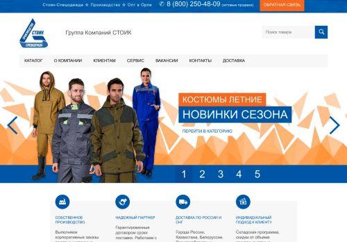 orl.stoitex.ru