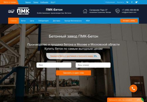 pmk-beton.com