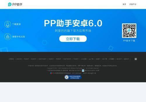 pro.25pp.com