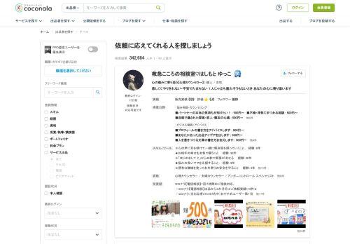 profile.coconala.com