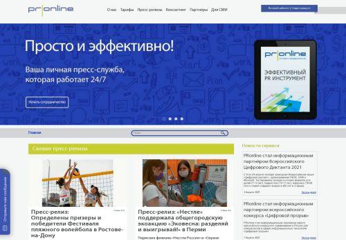 pronline.ru