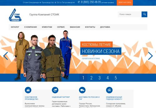 ptr.stoitex.ru