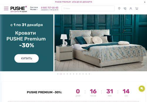 pushe.ru