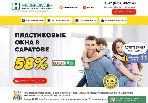 saratov.novokon.ru