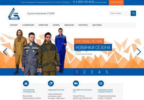 spb.stoitex.ru